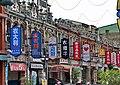 斗六太平路 Douliu Taiping Road - panoramio.jpg
