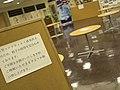 旭川市国際交流センター COVID-19対策で椅子を撤去 (49654108106).jpg