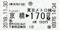 東京地下鉄 京橋 170円区間 小児.jpg