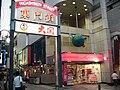 生田東門商店街,東門筋.JPG