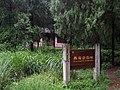 西罨寺遗址 - Xiyan Temple Site - 2014.06 - panoramio.jpg