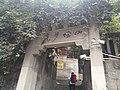 重庆山城步道入口.jpg