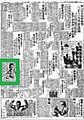 조선일보 1930년 3월 18일자.JPG