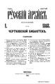 009 tom Russkiy arhiv 1868 vip 1-6.pdf