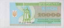 10 000 karbovanets 1995 front.jpg