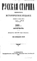 1895, Russkaya starina, Vol 83. №4-6.pdf