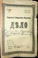 1910 год. Списки разыскиваемых евреев по Киевской губернии.pdf