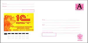 1C Company - A 1C advertisement on an envelope