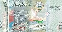 1 dinar koweïtien en 2014 Obverse.jpg