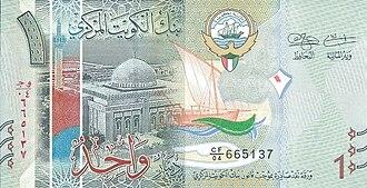 Kuwaiti dinar - Image: 1 Kuwaiti dinar in 2014 Obverse