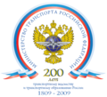 200 years of transport in Russia logo.png