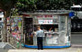 2010 news kiosk Shaanxi China 5034845947.jpg