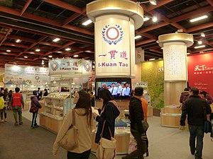 Yiguandao - Yiguandao advocated stand at the 22nd Taipei International Book Fair (2014), near the Taipei World Trade Center.