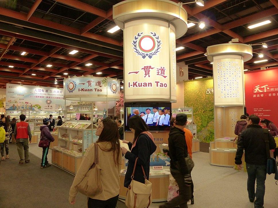 2014TIBE Day6 Hall1 I-Kuan Tao 20140210