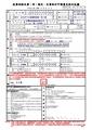 2017-02 ROC-MOL-BLI Unemployment Compensation Application Form example.pdf