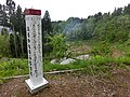 20180505 The post of centre of Mid Niigata Prefecture Earthquake in 2004.jpg