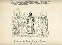 54 History of the Russian state in the image of its sovereign rulers.jpg