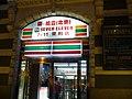 7-Eleven Beijing.JPG