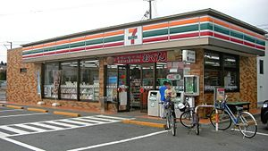 Convenience store - A 7 Eleven convenience store in Japan
