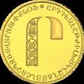 AM-2013-5000dram-AlphabetAu-b27.png