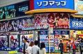 Akiba-Sofmap-1st-Store-In-Akihabara.jpg