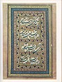 An illuminated panel in Shekasteh script with gilded decoration, Signed by Abd-ol-Majid, 1181 AH.jpg