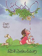 Anandam by Dasari Venkataramana cover.jpg