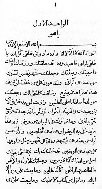 Arabic Bayán - First page from Arabic Bayan