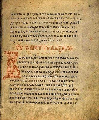 Arkhangelsk Gospel - Folio 84 of the codex
