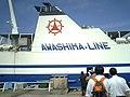 Awashima Line - 粟島汽船 - panoramio.jpg