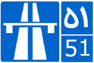 Zobahan Freeway - Image: Azadrah 51 IR