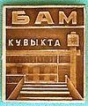 Badge Кувыкта.jpg