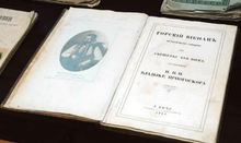 White book cover with Cyrillic printing on a table