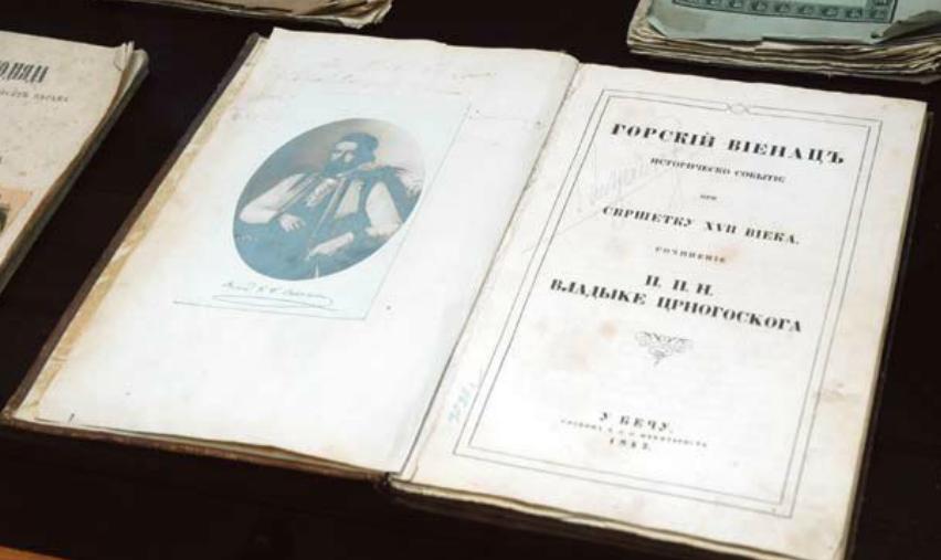 Bečko izdanje Gorskog vijenca 1847