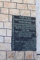 Beit Yad La-Banim, Oliphent house in Dalyat al-Karmel IMG 6131.JPG