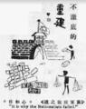 Beiyang huabao poster.png