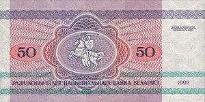 Belarus-1992-Bill-50-Reverse