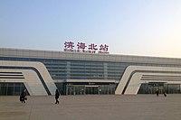 Binhaibei (Binhai North) Railway Station.JPG