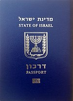 Biometric passport of Israel.jpg