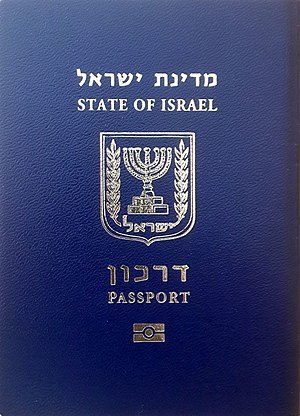 Israeli passport - Image: Biometric passport of Israel