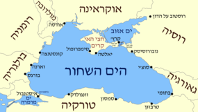Black Sea map he (cropped).png