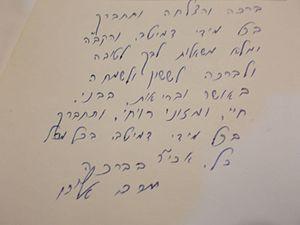 Mordechai Eliyahu - Blessing and autograph of Mordechai Eliyahu circa 1998