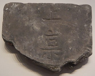 "Brick fragment inscribed with the characters shang jing Shang Jing , ""Upper Capital"" of Balhae, held at the National Museum of China Bohai shangjing brick.jpg"
