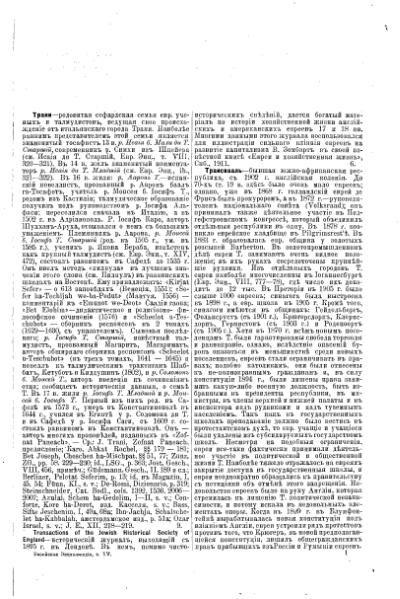 File:Brockhaus and Efron Jewish Encyclopedia 15.djvu