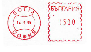 Bulgaria stamp type A8.jpg