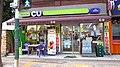 CU Gaehwasan-yeok branch 20180914 171744.jpg