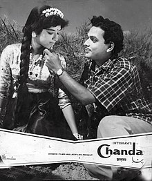 Chanda 1962 movie poster.jpg