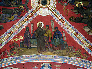 Christianity in China - Painting of Chinese Martyrs of 1307, Chapel of the Martyrs of Nepi in Katowice Panewniki.