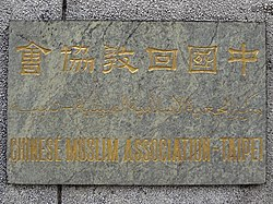 Chinese Muslim Association Taipei plate 20131003.jpg