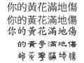 Chinese fonts juhuasample.PNG